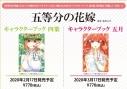 【その他(書籍)】五等分の花嫁 キャラクターブック 四葉の画像