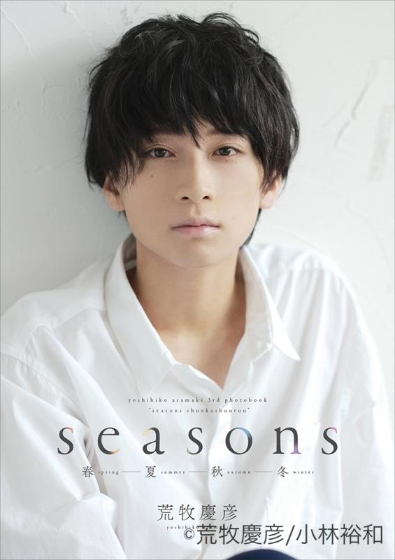 【写真集】【重版分】荒牧慶彦 写真集「Seasons ~春夏秋冬~」 通常版