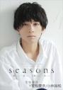 【写真集】【重版分】荒牧慶彦 写真集「Seasons ~春夏秋冬~」 通常版の画像