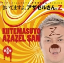 【DJCD】DJCD よんでますよ、アザゼルさん。Z きいてますよ、アザゼルさん。Z 第2巻の画像