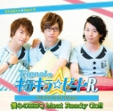 【DJCD】Trignalのキラキラ☆ビートR ラジオCD 2015 Winter 僕らのBBQ Meat Ready Go!!! 通常盤の画像