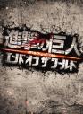 【Blu-ray】映画 実写 進撃の巨人 ATTACK ON TITAN エンド オブ ザ ワールド豪華版の画像