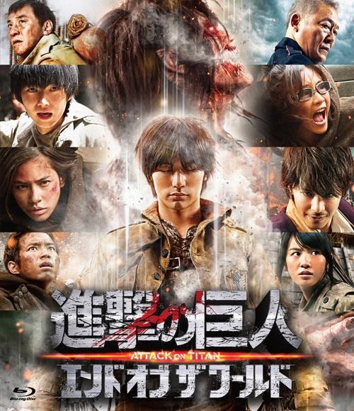 【Blu-ray】映画 実写 進撃の巨人 ATTACK ON TITAN エンド オブ ザ ワールド通常版