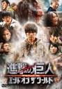 【DVD】映画 実写 進撃の巨人 ATTACK ON TITAN エンド オブ ザ ワールド通常版の画像