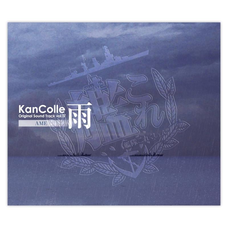 【サウンドトラック】艦隊これくしょん -艦これ- KanColle Original Sound Track vol.IV 雨