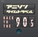 【アルバム】アニソンタイムトラベル~Back to the 90s~の画像