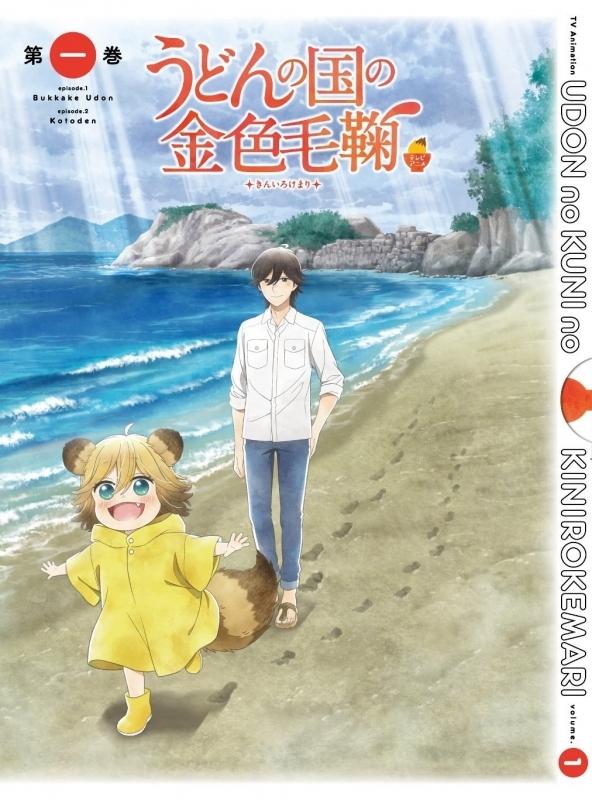 【Blu-ray】TV うどんの国の金色毛鞠 第一巻