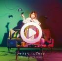 【マキシシングル】夏川椎菜/クラクトリトルプライド 初回生産限定盤の画像
