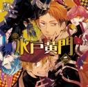 【ドラマCD】NRPCシリーズ ドラマCD 水戸黄門 第2巻 限定盤の画像