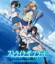 【Blu-ray】ストライク・ザ・ブラッド OVA I-II まとめ見Blu-rayの画像