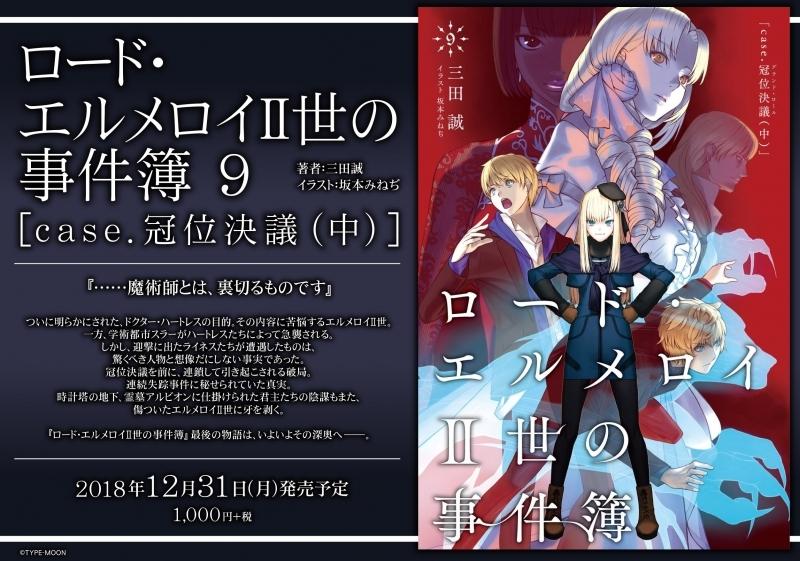 【小説】ロード・エルメロイII世の事件簿(9) case.冠位決議(中)
