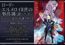 【小説】ロード・エルメロイII世の事件簿(9) case.冠位決議(中)の画像