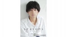 荒牧慶彦写真集「Seasons~春夏秋冬~」重版記念イベント画像
