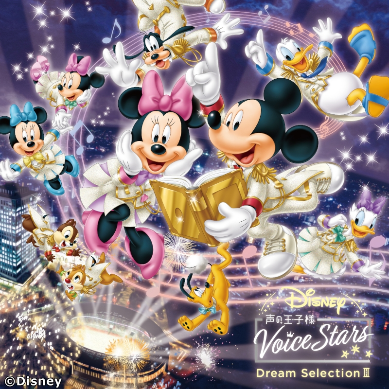 【アルバム】Disney 声の王子様 Voice Stars Dream Selection III