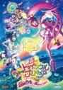 【Blu-ray】映画 スター☆トゥインクルプリキュア 星のうたに想いをこめて 特装版の画像