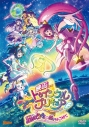 【DVD】映画 スター☆トゥインクルプリキュア 星のうたに想いをこめて 特装版の画像