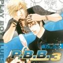 【ドラマCD】ドラマCD P.B.B. プレイボーイブルース 3の画像