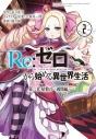 【コミック】Re:ゼロから始める異世界生活 第二章 屋敷の一週間編(2)の画像