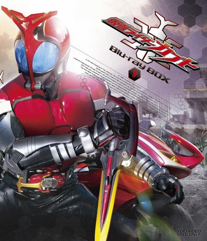 【Blu-ray】TV 仮面ライダーカブト Blu-ray BOX 1