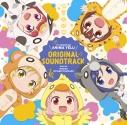 【サウンドトラック】TV アニマエール! オリジナルサウンドトラックの画像
