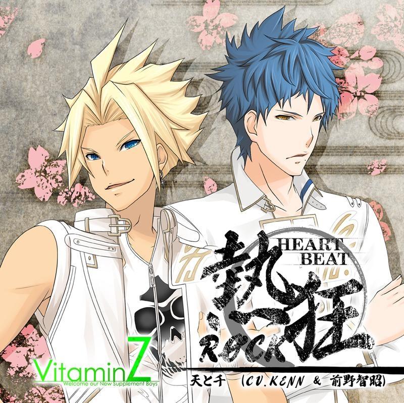【キャラクターソング】VitaminZ 5周年記念CD 熱狂(HEARTBEAT)RØCK
