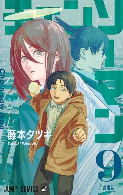 【コミック】チェンソーマン(9)
