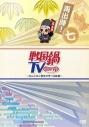 【DVD】TV 戦国鍋TV ~なんとなく歴史が学べる映像~ 再出陣! 七の画像
