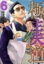 【コミック】極主夫道(6)の画像