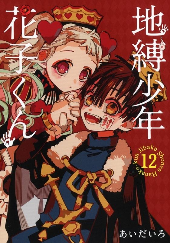 「地縛少年花子くん コミック」の画像検索結果