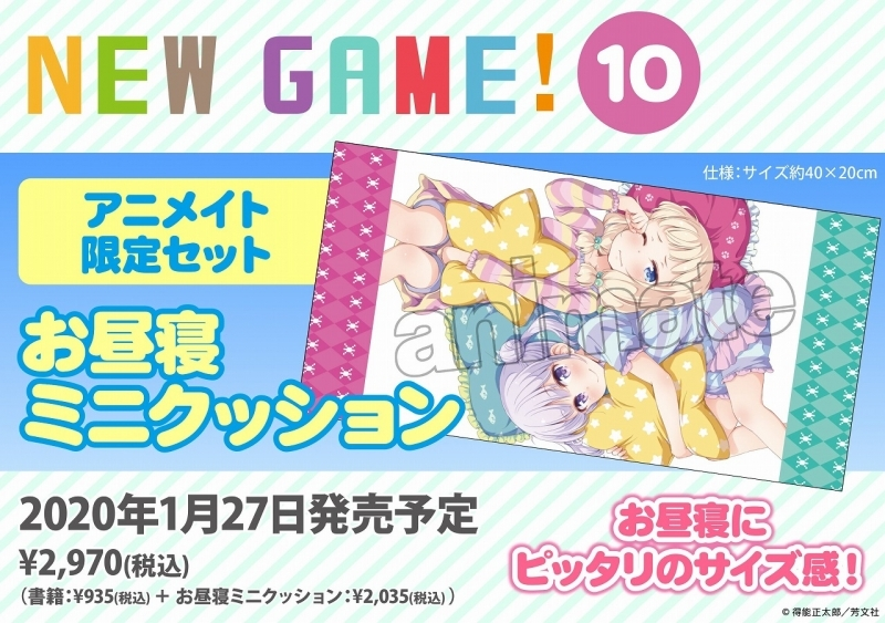 【コミック】NEW GAME!(10) アニメイト限定セット【お昼寝ミニクッション付き】