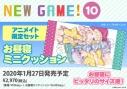 【コミック】NEW GAME!(10) アニメイト限定セット【お昼寝ミニクッション付き】の画像