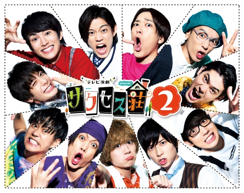 【Blu-ray】TV テレビ演劇 サクセス荘2 Blu-ray BOX