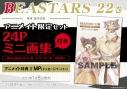 【コミック】BEASTARS(22) アニメイト限定セット【24Pミニ画集付き】の画像