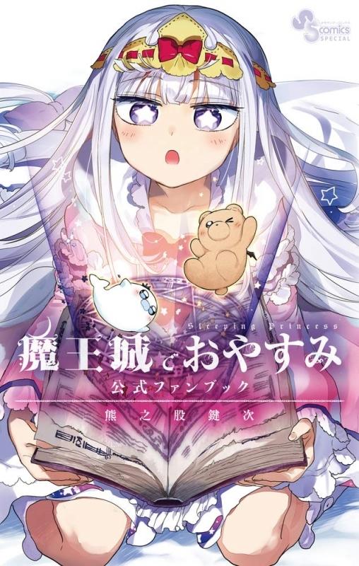 【コミック】魔王城でおやすみ 公式ファンブック