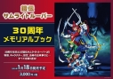 【その他(書籍)】鎧伝サムライトルーパー 30周年メモリアルブックの画像