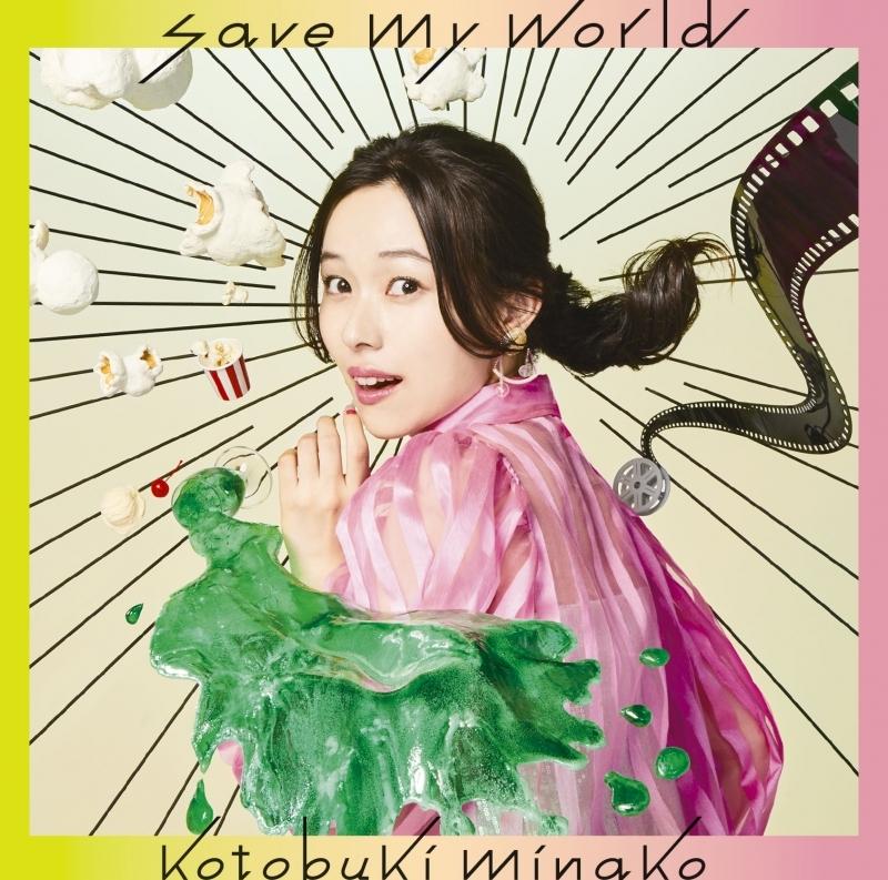 【マキシシングル】寿美菜子/save my world 通常盤