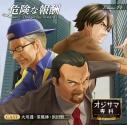 【ドラマCD】オジサマ専科 Vol.14 危険な報酬 ~Dangerous reward~ アニメイト限定盤の画像