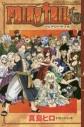 【ポイント還元版(12%)】【コミック】FAIRY TAIL-フェアリーテイル- 1~63巻セットの画像