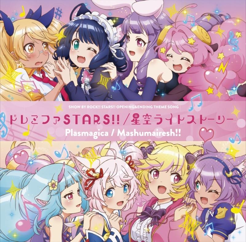 【主題歌】TV SHOW BY ROCK!!STARS!! OP&ED主題歌「ドレミファSTARS!!/星空ライトストーリー」/SHOW BY ROCK!!STARS!!
