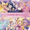 【主題歌】TV SHOW BY ROCK!!STARS!! OP&ED主題歌「ドレミファSTARS!!/星空ライトストーリー」/SHOW BY ROCK!!STARS!!の画像