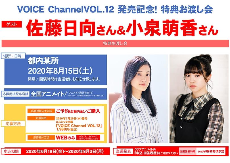 VOICE Channel VOL.12 発売記念!佐藤日向さん&小泉萌香さんオンラインお話会画像