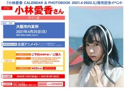 「小林愛香 CALENDAR & PHOTOBOOK 2021.4-2022.3」発売記念イベント画像