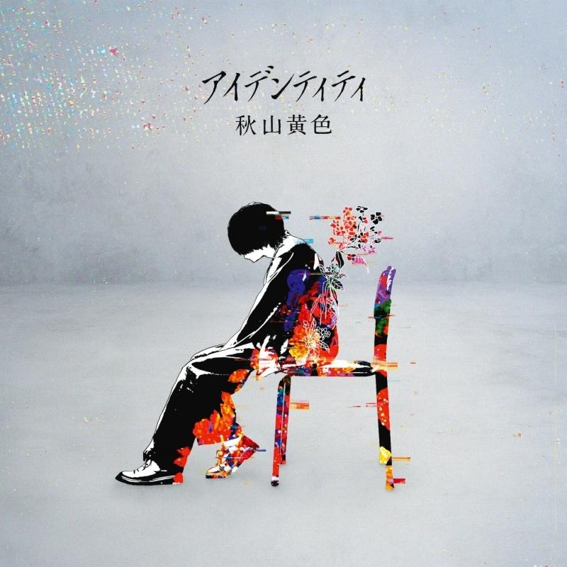 【主題歌】TV 約束のネバーランド Season2 OP「アイデンティティ」/秋山黄色 通常盤