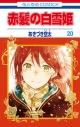 【コミック】赤髪の白雪姫(20) 通常版の画像