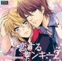 【ドラマCD】恋するヤンキー2の画像