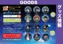 【グッズ-バッチ】新テニスの王子様 缶バッジコレクションBの画像