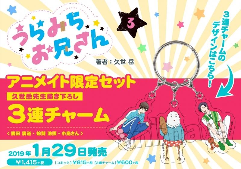 【コミック】うらみちお兄さん(3) アニメイト限定セット【3連チャーム付き】