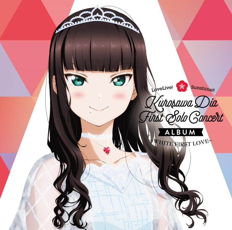 【アルバム】LoveLive! Sunshine!! Kurosawa Dia First Solo Concert Album ~WHITE FIRST LOVE~