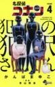 【ポイント還元版( 6%)】【コミック】名探偵コナン 犯人の犯沢さん 1~4巻セットの画像