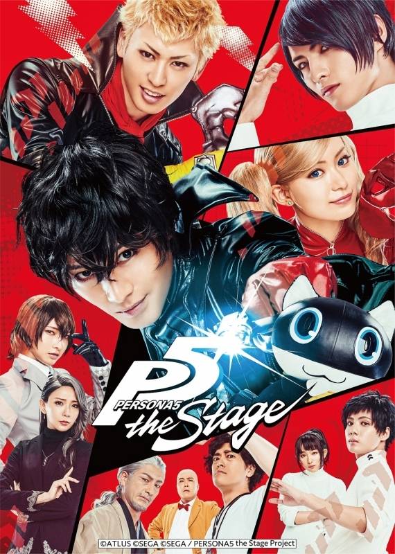 【DVD】舞台 PERSONA5 the Stage